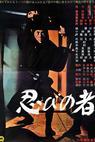 Příběh nindži (1962)