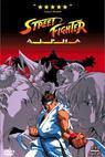 Street Fighter Zero (1999)