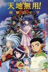 Tenchi Muyô! Manatsu no Eve (1998)