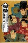 Ukigusa (1959)