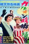 Karumen kokyo ni kaeru (1951)