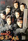 Policejní elita (1996)