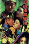 Ci Xi mi mi sheng huo (1995)