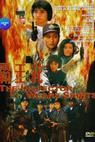 Ba wong fa (1988)