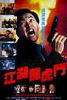 Jiang hu long hu men (1987)