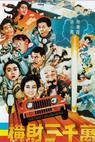Heng cai san qian wan (1985)