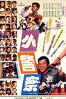Xiao xiao xiao jing cha (1989)