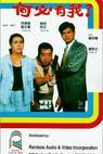 Hoh bit yau ngoh (1985)