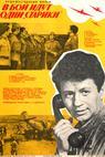 V boy idut odni stariki (1973)