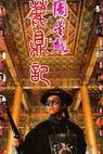 Lu ding ji (1992)