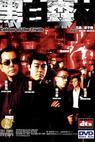 Hak bak sam lam (2003)
