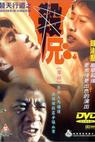 Ti tian xing dao zhi sha xiong (1994)