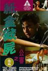 Zhi he cang shi zhi gong shen (1989)