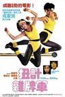 Nui ji za pai jun (1986)