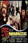 Megali stigmi tou '21: Papaflessas, I (1971)