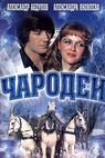 Čaroději (1982)