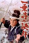 Miyamoto Musashi: Ichijoji no ketto (1964)