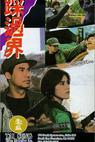 Cai guo jie huang jin bu dui (1992)