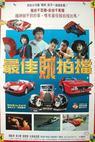 Zui jia zei pai dang (1990)