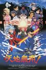 Tenchi Muyô! In Love (1996)