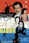 He Lan Du ren tou (1978)