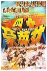 Shi si nu ying hao (1972)