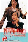Da gong kuang xian qu (1989)