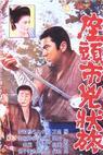 Zatoichi kyojo tabi (1963)