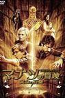 Manatu - Nur die Wahrheit rettet Dich (2007)