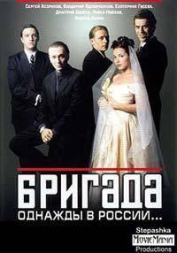 http://imagebox.cz.osobnosti.cz/film/brigada/brigada.jpg