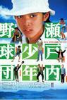 Setouchi shonen yakyu dan (1984)