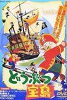Dobutsu takarajima (1971)