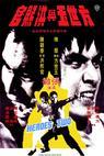 Dva hrdinové (1974)