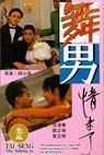 Wu nan qing wei liao (1994)