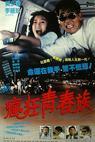 Mu lu tian shi (1993)