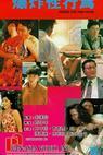 Bao zha xing xing wei (1990)