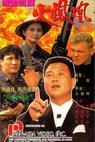 Waang chung jik jong foh fung wong (1990)