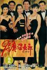 92 ying zhao nulang (1992)
