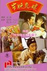 Ban yao ru niang (1992)