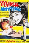 I Aliki sto Naftiko (1961)