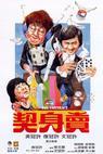 Mai shen qi (1978)
