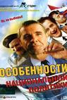 Svéráz národní politiky (2003)
