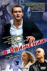 V dvizhenii (2002)