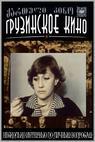 Rozhovory o soukromém životě (1979)