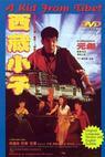 Xi Zang xiao zi (1992)