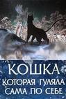 Koshka, kotoraya gulyala sama po sebe (1988)