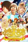 Yajima Biyôshitsu the movie: Yume o tsukama Nebada (2010)