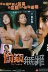 Tou kui wu zui (2002)