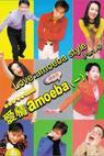 Ai qing amoeba (1997)