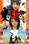 Pod vlivem lásky (2008)